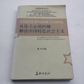 从你关心的问题解读中国特色社会主义