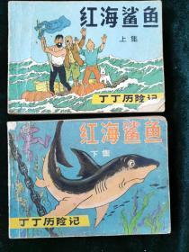 【连环画】丁丁历险记 红海鲨鱼 上下
