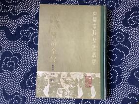 古今图书集成医部全录(点校本) 第三册 诊断(16开精装,繁体竖版)