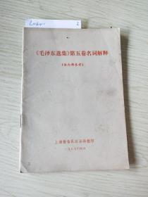 毛选第五卷名词解释