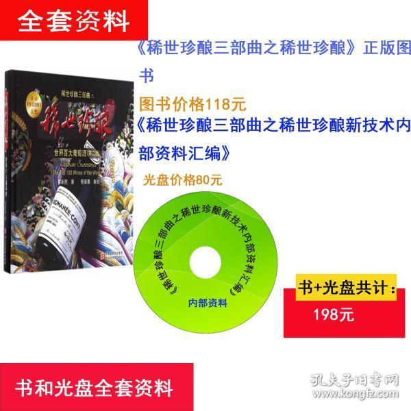 稀世珍酿三部曲之稀世珍酿   作者:陈新民  ISBN:9787534144417
