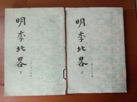 明季北略(上、下)