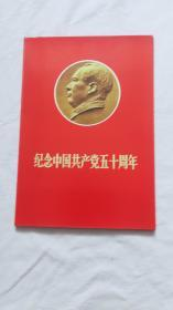 纪念中国共产党当五十周年画册全50册  人民出版社  1791年9月