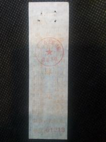 浙江省公路汽车客票:富阳车售票