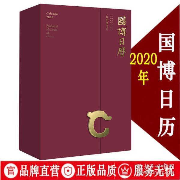 国博日历2020年