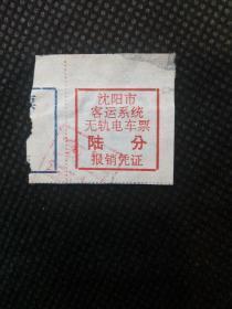 沈阳市客运系统无轨电车票