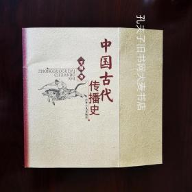 中国古代传播史