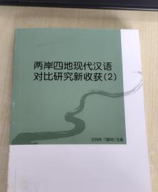 两岸四地现代汉语对比研究新收获(2)