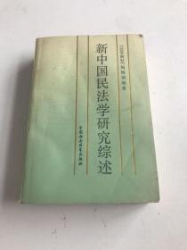 新中国民法学研究综述