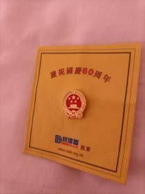 纪念国庆六十年国徽章