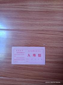 带毛主席语录:吴兴县革命委员会入场证