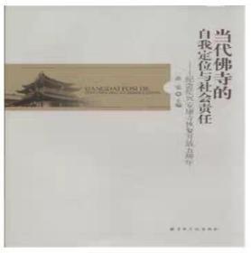 当代佛寺的自我定位与社会责任:纪念绍兴安康寺恢复开放5周年