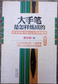 大手笔是怎样炼成的:资深老秘书的公文写作秘笈(理论篇)