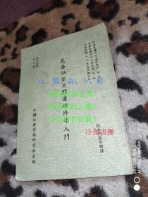 早期原版.增订版《昆仑仙宗玄门道功修练入门》刘培中弟子编辑   ——实拍现货,不需要查库存,不需要从台湾发。欢迎比价,如若从台预定发售,价格更低!