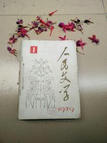 人民文学1979(1—12合订本)~