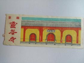 老门票:南京 灵谷寺