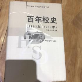 百年校史:1903年~2003年
