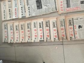报纸:语文报系列