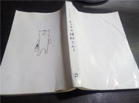 原版日本日文漫画  きようの猫村さん1 ほしよリこ 株式会社マがジンハウス 2005年 大32开平装