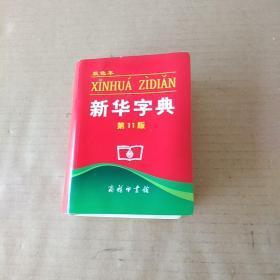 新华字典  双色本(第11版)