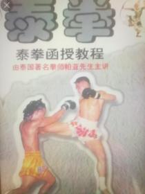 泰拳函授教程