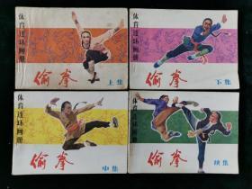 【连环画】偷拳 全四册