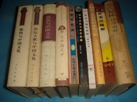 (易学)皇极经世书  (中州文献丛书) 、1992年1版1印。 书品详参图片及描述所云