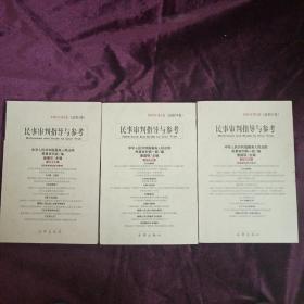 民事审判指导与参考(2002年第1,2,3卷合售)(总第11卷)