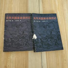 太平天国革命亲历记(上下)八五年一版一印。
