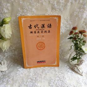 古代汉语辅导及习题集(第1册)