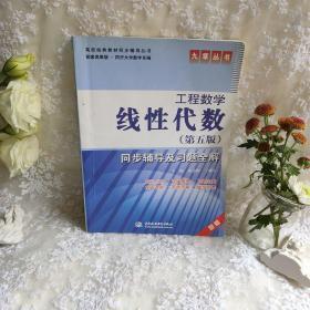 高校经典教材同步辅导丛书·九章丛书:工程数学(第五版)线性代数同步辅导及习题全解