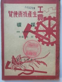 工农生产技术便览:采矿(缺封底)