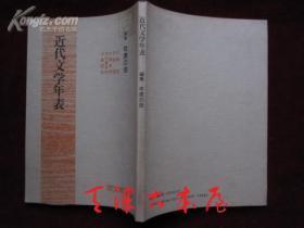 近代文学年表(増补)近代文学年表(增补版 日语原版 平装本)