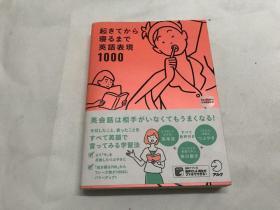 起きてから寝るまで英语表现1000 CD-ROM付/吉田研作(无CD)