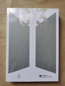 好的经济学 03   正版塑封图书  中信选书