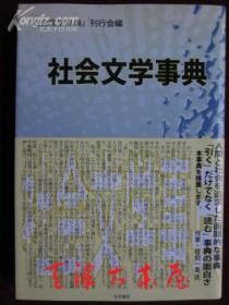 社会文学事典(日语原版 平装本)社会文学百科辞典