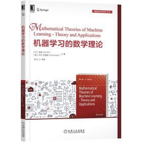 机器学的数学理论/智能科学与技术丛书 人工智能 史斌//(美)s.s.艾扬格