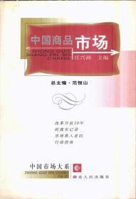 中国商品市场