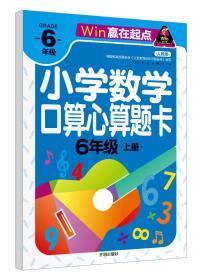 Win赢在起点-小学数学口算心算题卡 6年级 (上册) 根据最新版《义务教育数学课程标准》编写