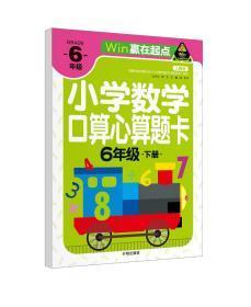 Win赢在起点-小学数学口算心算题卡 6年级 (下册) 根据最新版《义务教育数学课程标准》编写