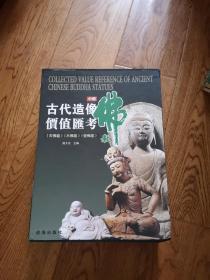 中国古代佛教造像价值汇考 石佛卷 木佛卷 瓷佛卷 全3册
