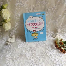 韩语发音入门+3000实用词汇随身记