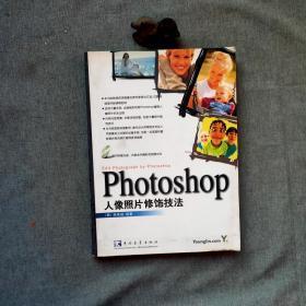 Photoshop 人像照片修饰技法