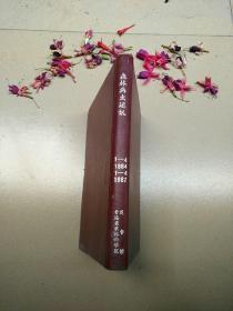 森林病虫通讯1984(1-4)全年季刊1987(1-4)全年季刊