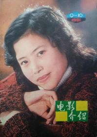 《电影介绍》81-9、10合刊(青海版)