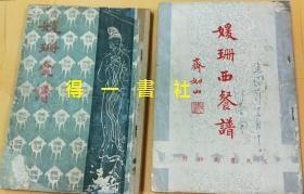 媛珊食谱+媛珊点心谱 2册合售