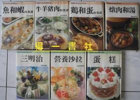 鸡和蛋、鱼和虾、牛羊猪肉的食谱+炖肉和汤+三明治+小甜点+营养沙拉+蛋糕 8册合售
