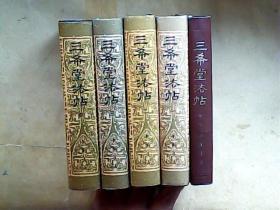 三希堂法帖(1-4,全四册 ) 精装+三希堂法帖释文(精装)一版一印,5册合售