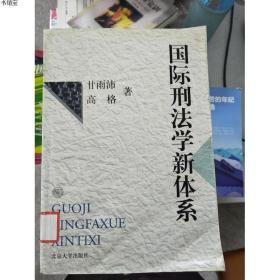 国际刑法学新体系