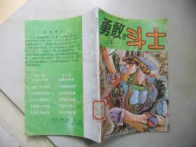 国外动画连环画翻译丛书:勇敢的斗士(8)